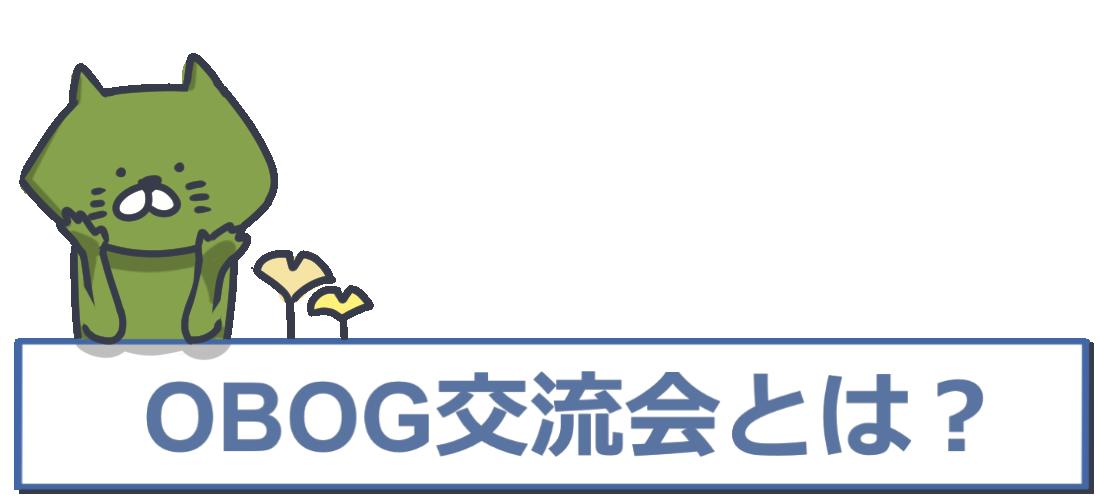 OBOG交流会