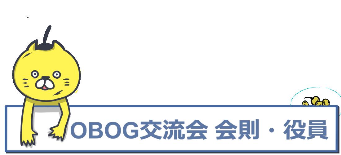 OBOG交流会 会則・役員